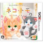 バンダイナムコエンターテインメント ネコ・トモ 【3DSゲームソフト】