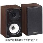 【お取り寄せ】ONKYO(オンキヨー) 2ウェイ ブックシェルフスピーカー(木目/1台) D-109XM(D)
