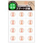 &D 100-0038 スマート印鑑[遠藤]