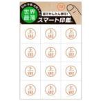 &D 100-0060 スマート印鑑[上田]