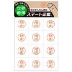 &D 100-0085 スマート印鑑[増田]