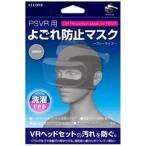 アローン PSVR用 よごれ防止マスク ブルー [PSVR] [ALG-VRYBMB]