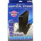 BIC プライベートブランド PS4Slim PS4Pro用 マルチ縦置きスタンド CUH-2000シリーズ 7000シリーズ対応 BKS-P4MTSD