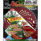 新榮 サカソウインベント Gプロ Wカットソー 2段刈り草刈りチップソー