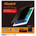 UNIQ iPad 9.7インチ / iPad Air 2用 マグネット式プ