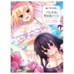 HARUKAZE 【09/28発売予定】 ノラと皇女と野良猫ハート プレミアム版 【PS Vitaゲームソフト】