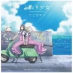 ビクターエンタテインメント てこぴかり / TVアニメ「あまんちゅ!」エンディング「ふたり少女」 CD
