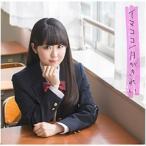 東山奈央 / 「イマココ/月がきれい」 初回限定盤 DVD付 CD [振込不可]