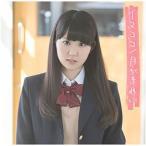 ビクターエンタテインメント 東山奈央 / 「イマココ/月がきれい」 通常盤 CD
