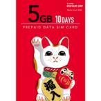 日本通信 マルチカットSIM ドコモ回線 「b-mobile VISITOR SIM 5GB 10days Prepaid」 BM-VSC2-5GB10DC
