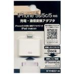 ラスタバナナ KYHE014 iPhone対応 変換アダプタ ホワイト (Dock→Lightning)