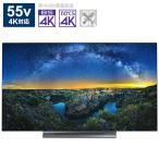 【リファービッシュ品】 TOSHIBA(東芝) 有機ELテレビ55V型   55X830(R) [55V型 /4K対応 /BS・CS 4Kチューナー内蔵 /YouTube対応] 【お届け日時指定不可】