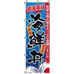 サンエルメック のぼり 2-34-047 海鮮丼 <YSV1701>