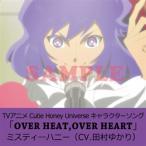 ポニーキャニオン ミスティーハニー(CV.田村ゆかり) / TVアニメ『Cutie Honey Universe』キャラクターソング「OVER HEAT,OVER HEART」 CD