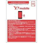 ワイモバイル マイクロSIM 「Y!mobile」 USIMパッケージ スターターキット 選べる「データSIMプラン」・「スマホプラン」 ZGP680