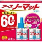 アース製薬 【アースノーマット】取替えボトル 60日用 微香性 2本入〔蚊取り用品〕