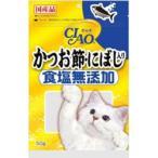 いなばペットフード CIAO(チャオ)かつお節 にぼし入り 食塩無添加 50g CS-17