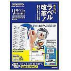 コクヨ LBP-E80390 (カラーレーザー&カラーコピー用/リラベル/はかどりタイプ/A4/18面/20シート)