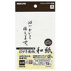 コクヨ KJ-W140-5 (インクジェットプリンタ用はがき用紙 / 和紙 / 金銀 / はがきサイズ / 15枚)