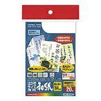 【お取り寄せ】コクヨ カラーレーザー&インクジェット用はがきサイズ (ハガキ・20枚) KPCW3630