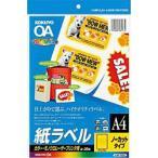 コクヨ カラーレーザー&コピー用 紙ラベル (A4サイズ・20枚) LBP-F690N