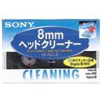【お取り寄せ】ソニー V8-25CLD(Hi8/デジタル8/8ミリビデオ用ヘッドクリーニングカセット 乾式)