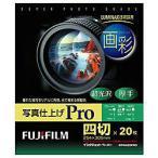 """【お取り寄せ】富士フイルム """"画彩"""" 写真仕上げ Pro (四切サイズ・20枚) WP4G20PRO"""