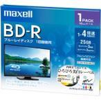 日立マクセル 録画用BD-R 1〜4倍速 1枚 130分/1層25GB 【インクジェットプリンター対応】 BRV25WPE.1J