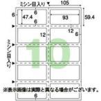 ヒサゴ S1OP3305 (A4台紙ごとミシン目切り離しができるラベル 10面 余白あり) [振込不可]