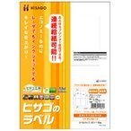 ヒサゴ エコノミーラベル[PD・SCM用](A4サイズ:100シート・4面・400片) ELM013