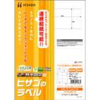 ヒサゴ エコノミーラベル[PD・SCM用](A4サイズ:100シート・8面・800片) ELM015