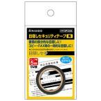 ヒサゴ 〔目隠しラベル〕目隠しセキュリティテープ 5mm 黒 [5mmx5m /1個]   OP2444