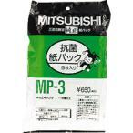 三菱電機 MP-3 抗菌消臭クリーン紙パック(5枚入)MP3