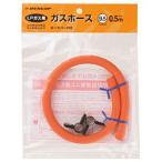 ダンロップ 6002 【プロパンガス(LP)用】ガスホース(長さ0.5m)