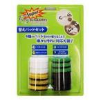 ジャパンインターナショナルコマース 電動掃除ブラシスーパーソニックスクラバー用替えパッドセット (12枚入) HARF-JP