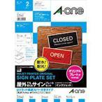 Yahoo!ソフマップYahoo!店【お取り寄せ】A-one サインプレートセット[屋外でも使える]光沢フィルム(A4サイズ・1面ノーカット・2セット) 32040