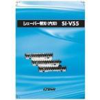【お取り寄せ】泉精器(IZUMI) シェーバー替刃(内刃) SI-V55