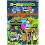 【お取り寄せ】ローカル路線バス乗り継ぎの旅 ≪四国ぐるり一周編≫ 【DVD】