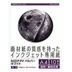【お取り寄せ】PCM竹尾 DPVA4K-1003 インクジェット専用紙 DEEP PV(A4・10枚・パルパーホワイト)