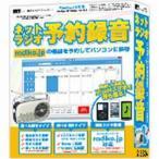 【お取り寄せ】アイアールティー ネットラジオ予約録音 Win/CD (IRT0365)
