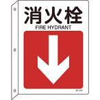 日本緑十字 緑十字 矢印付案内標識 消火栓↓(下矢印) 300×225 突き出しタイプ