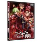 バンダイビジュアル コードギアス 反逆のルルーシュ I 興道 DVD