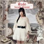 メディアファクトリー 鈴木このみ / Re:ゼロから始める異世界生活OPテーマ「Redo」 限定盤 CD
