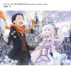 KADOKAWA OVA「Re:ゼロから始める異世界生活 Memory Snow」Memory Album CD