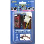 【お取り寄せ】CENTURY IDE活してS-ATA(IDE-SATA)