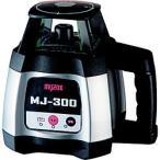 マイゾックス マイゾックス 自動整準レーザーレベル MJ−300 MJ-300
