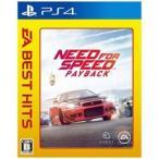 EA BEST HITS ニード フォー スピード ペイバック - PS4