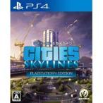 PS4 シティーズ スカイライン PlayStation 4 Edition