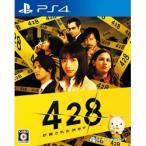スパイク・チュンソフト 428 封鎖された渋谷で 【PS4ゲームソフト】