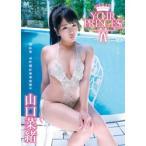 スパイスビジュアル 山口菜緒 / your princess DVD